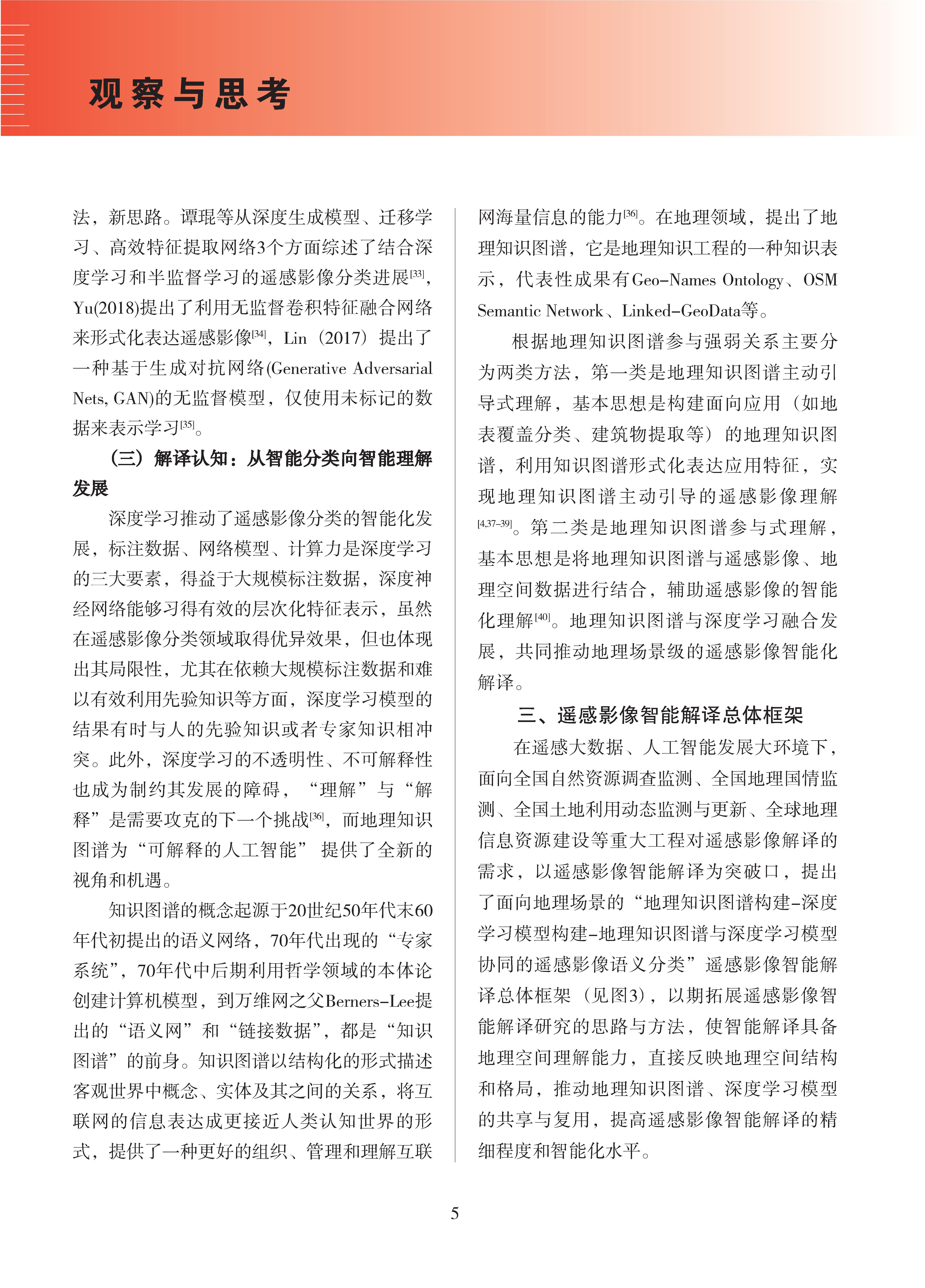 论文集2020_页面_006.png