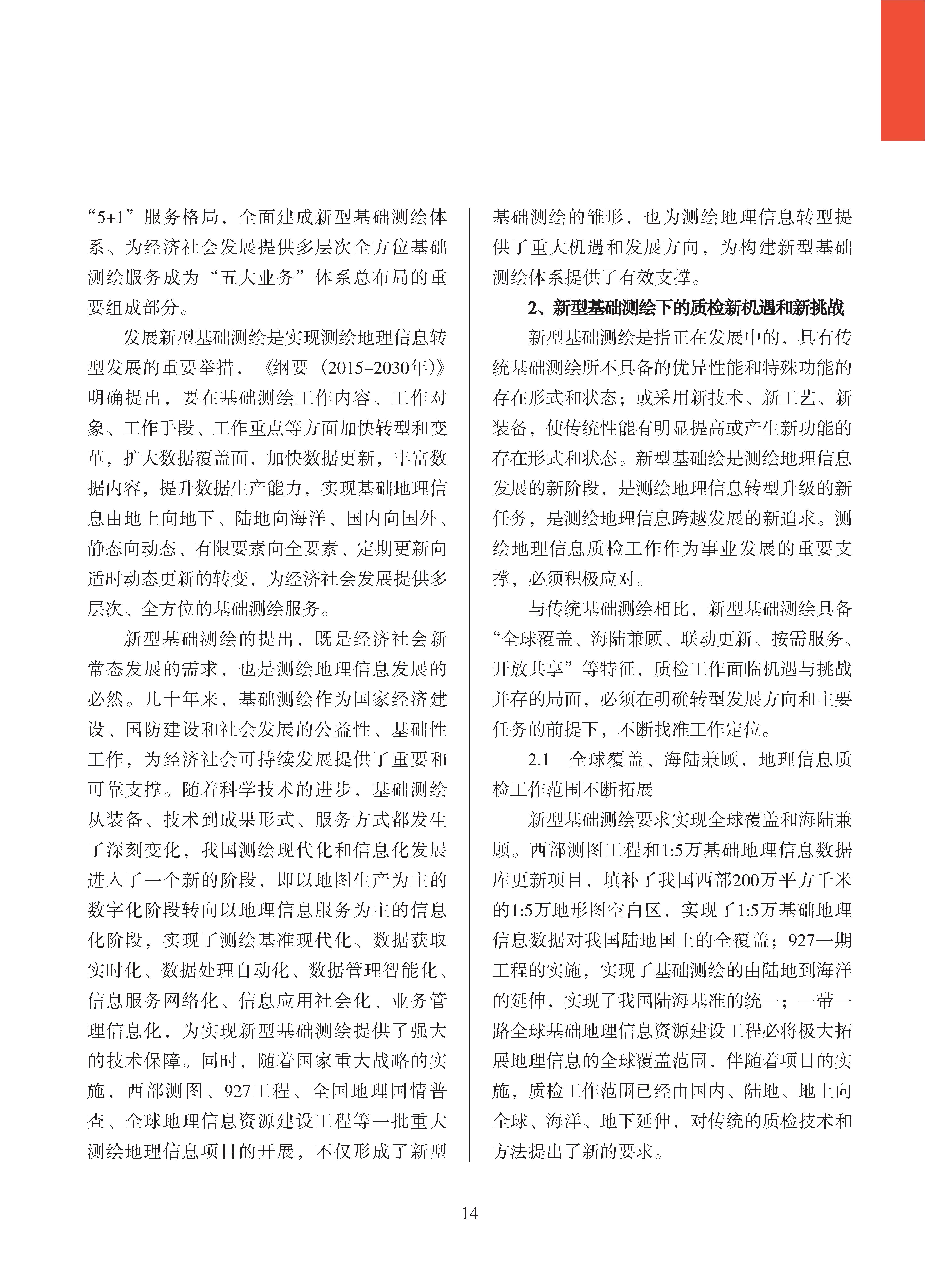 论文集2020_页面_015.png