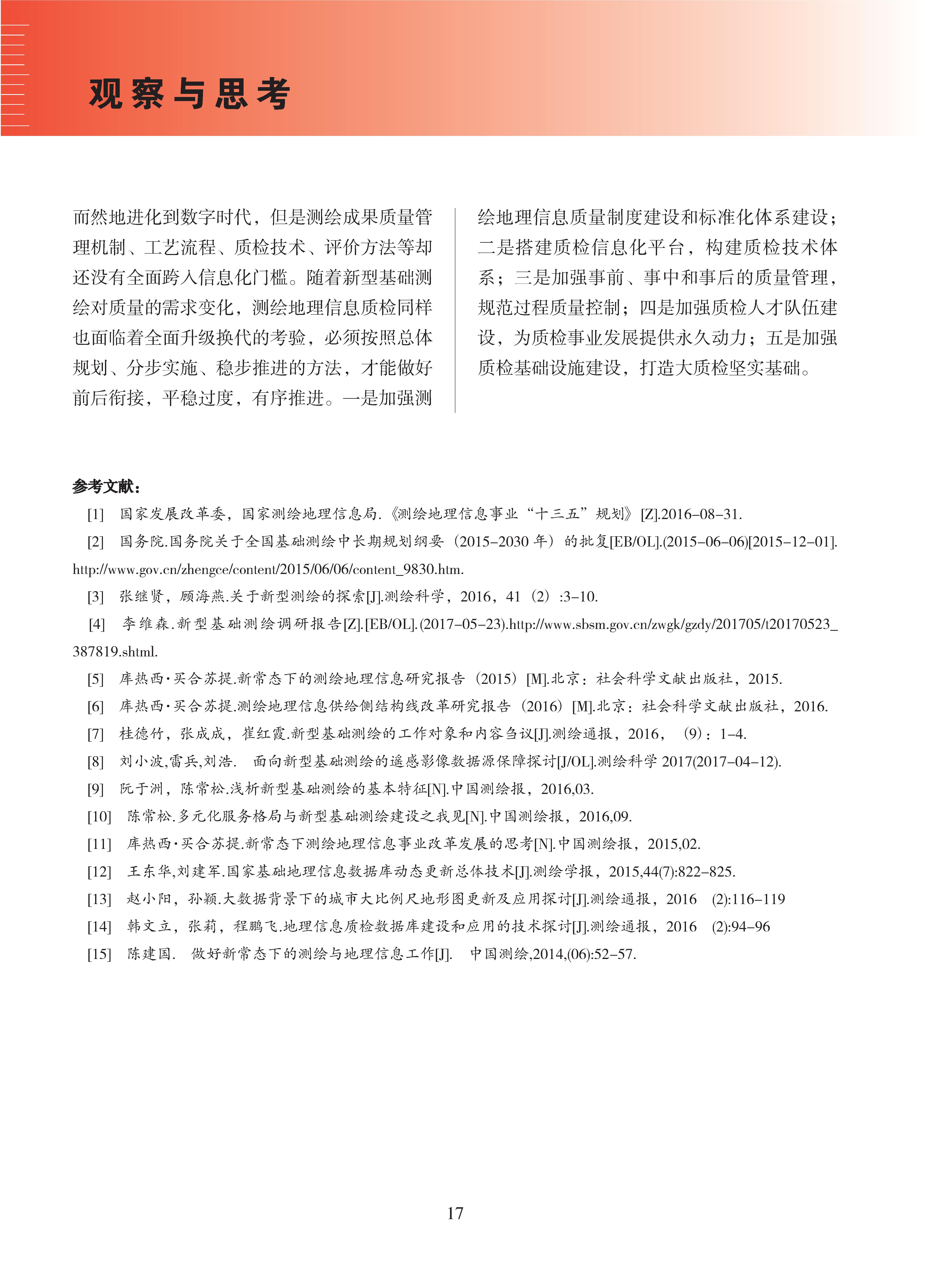 论文集2020_页面_018.png