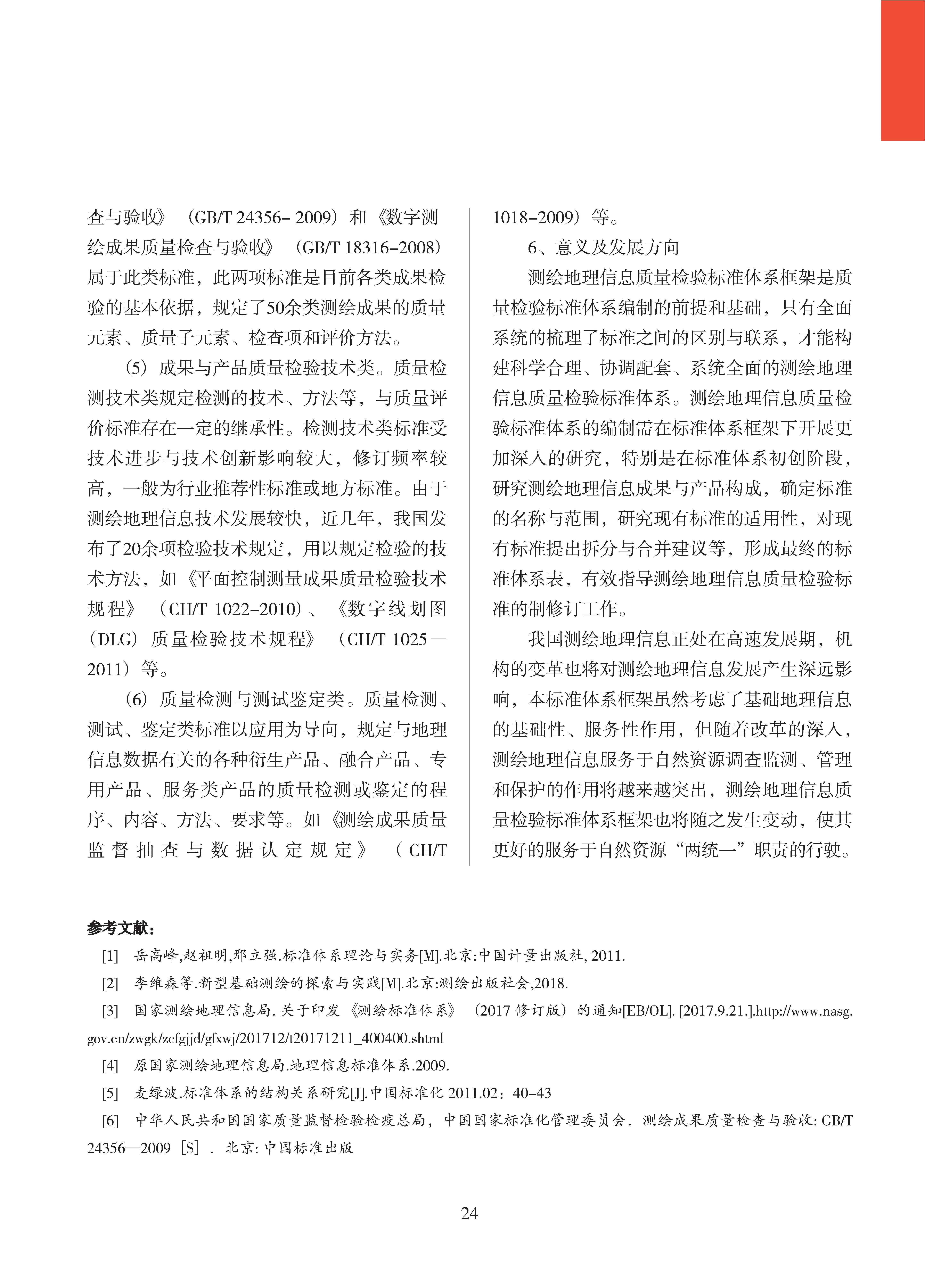 论文集2020_页面_025.png
