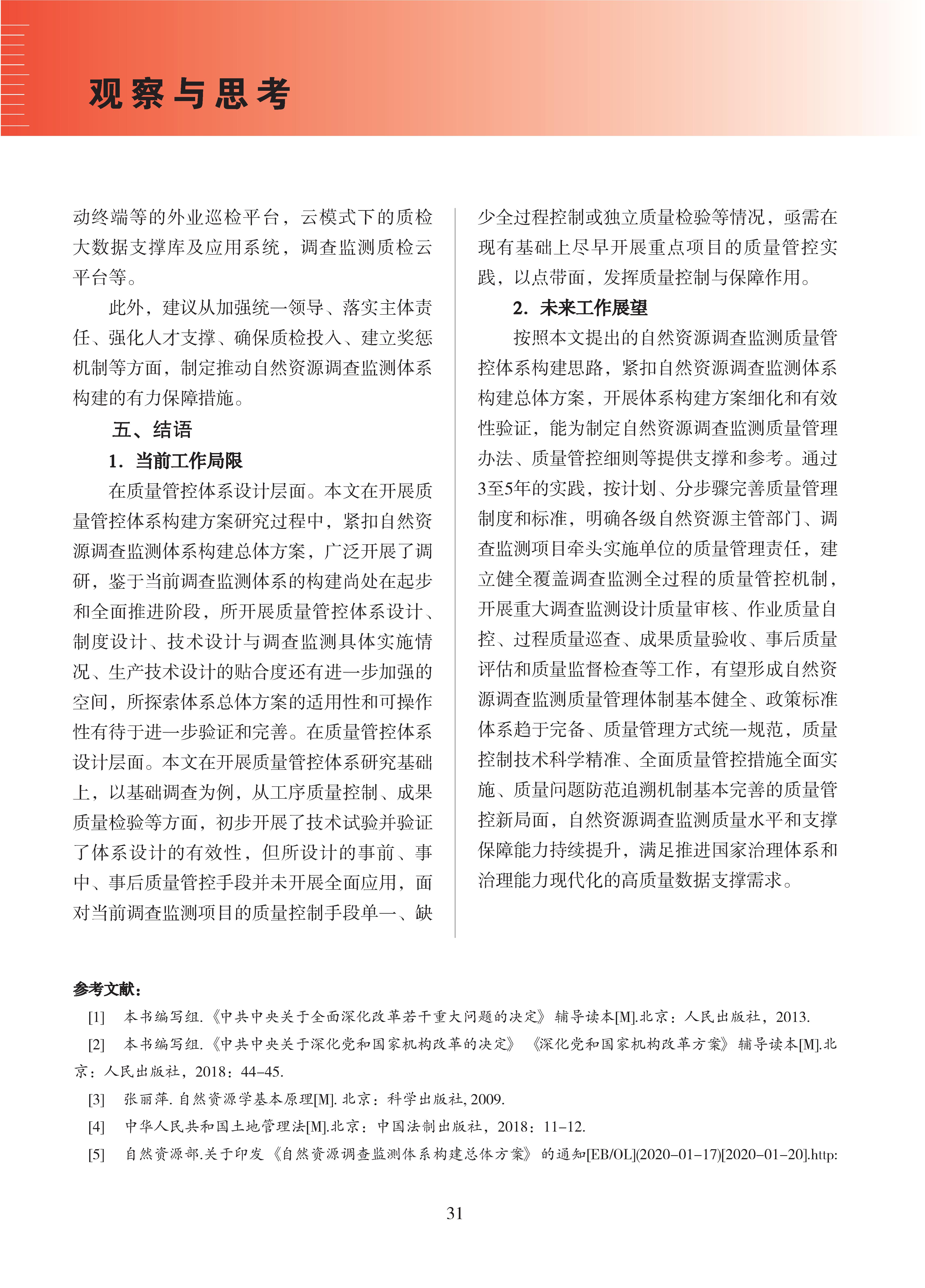 论文集2020_页面_032.png