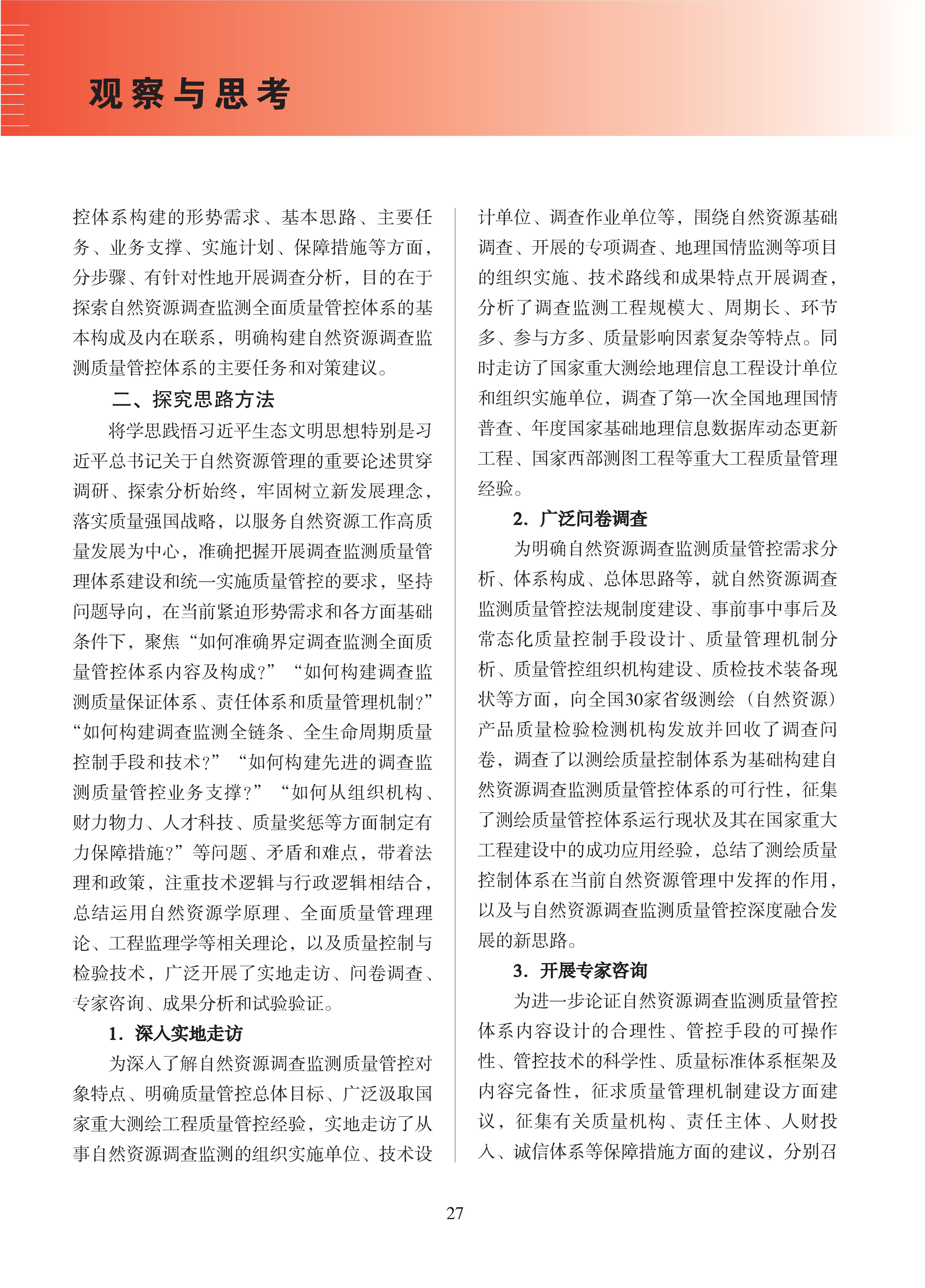 论文集2020_页面_028.png