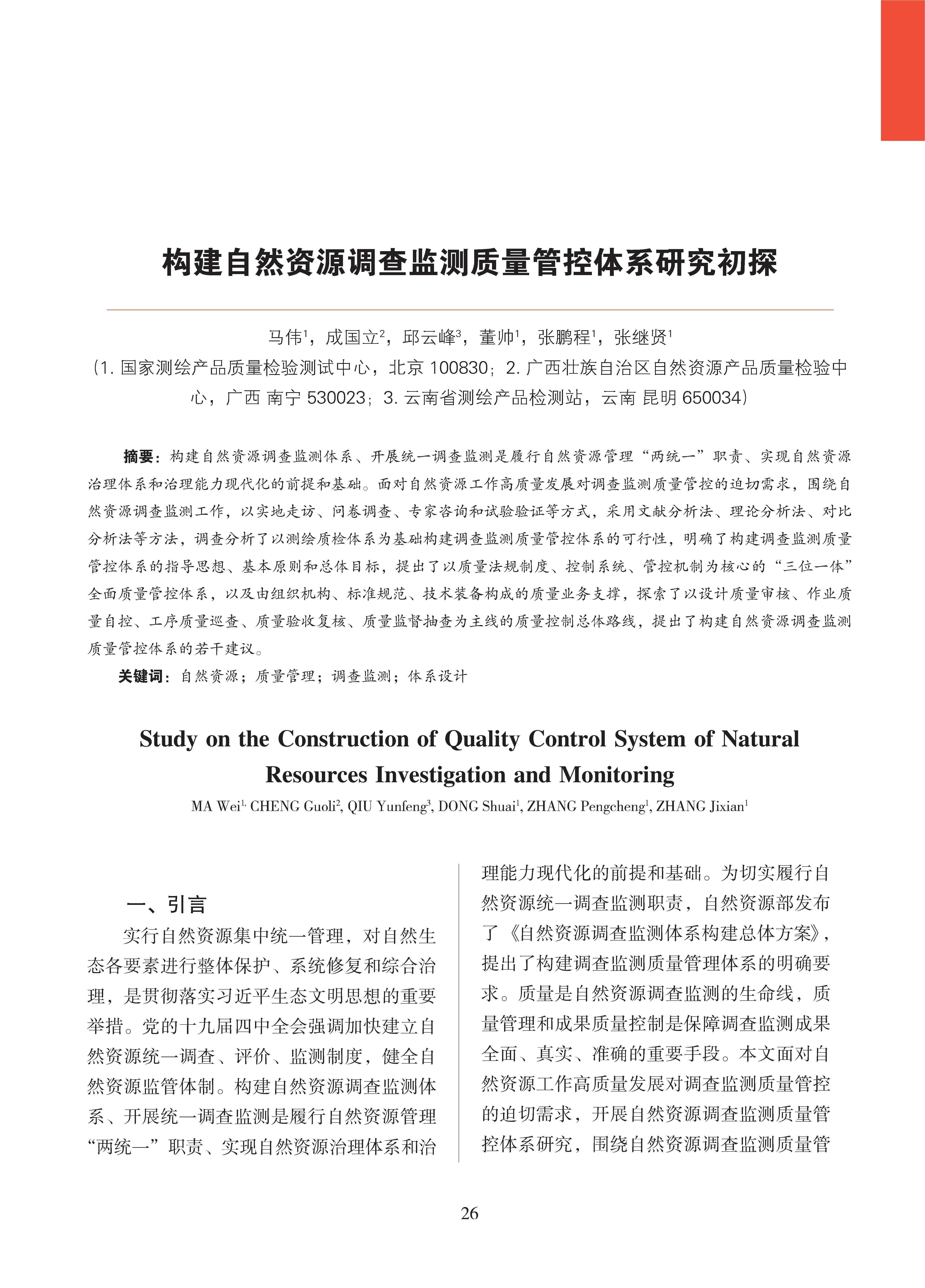 论文集2020_页面_027.png