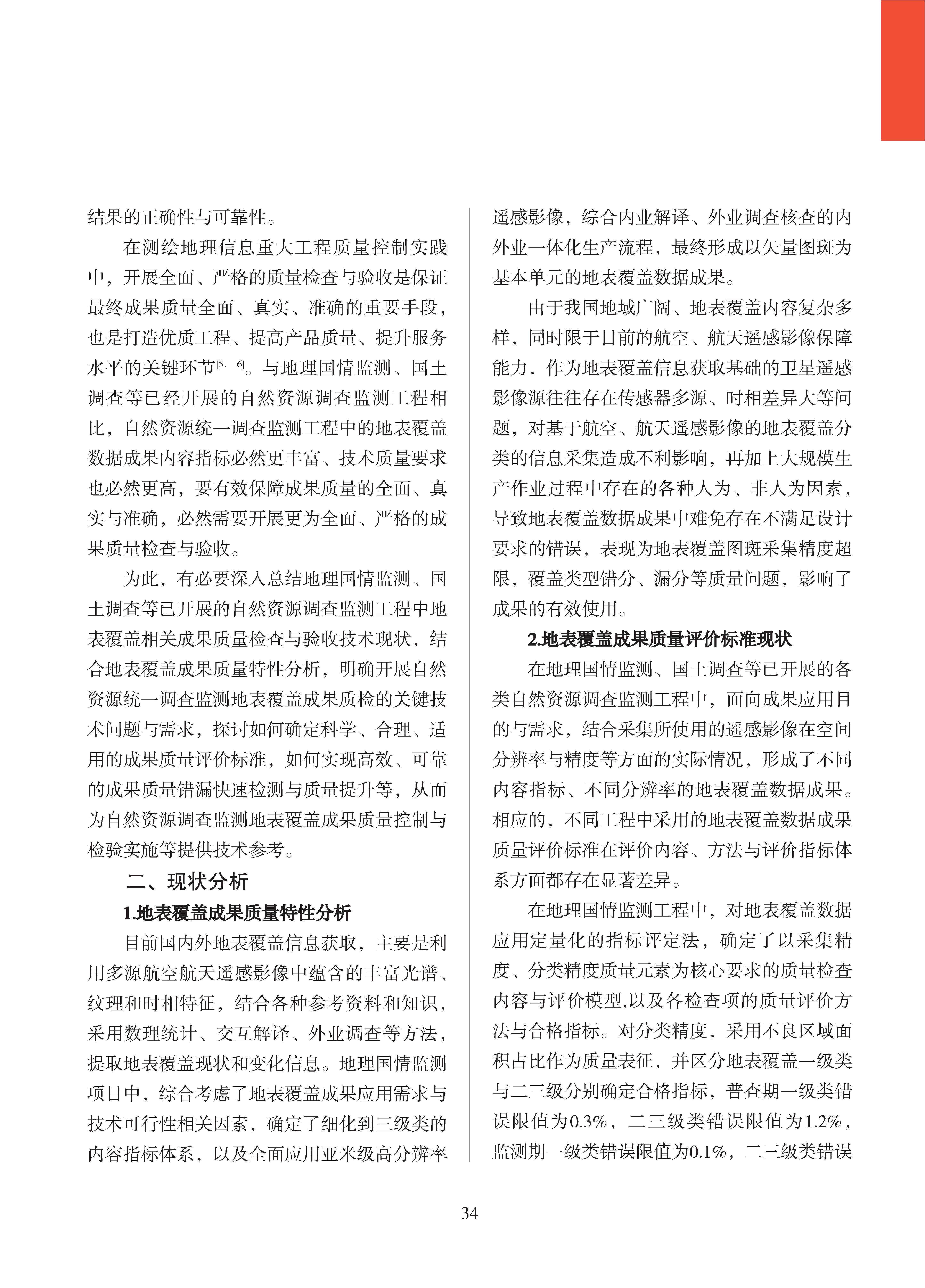 论文集2020_页面_035.png