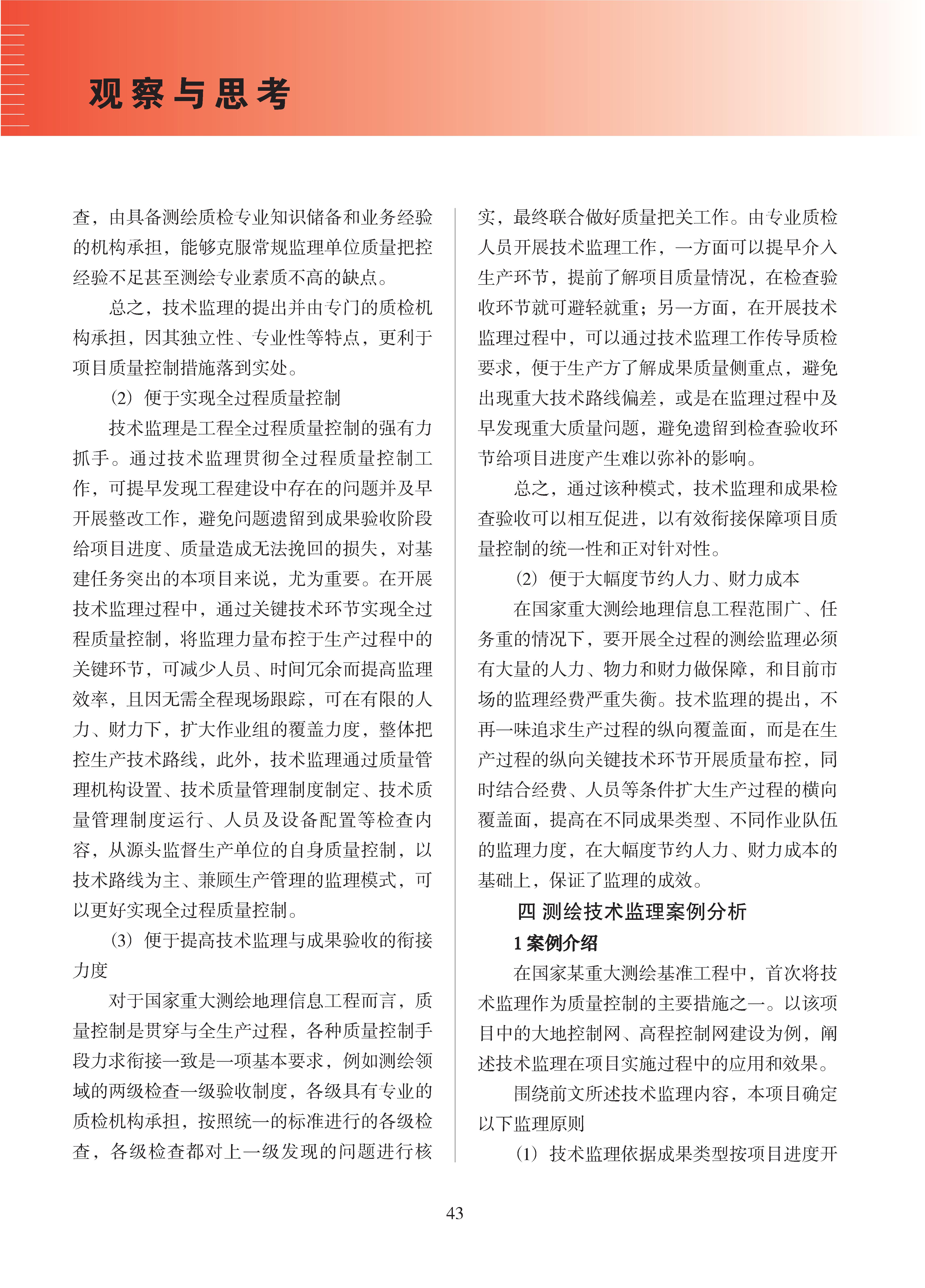 论文集2020_页面_044.png