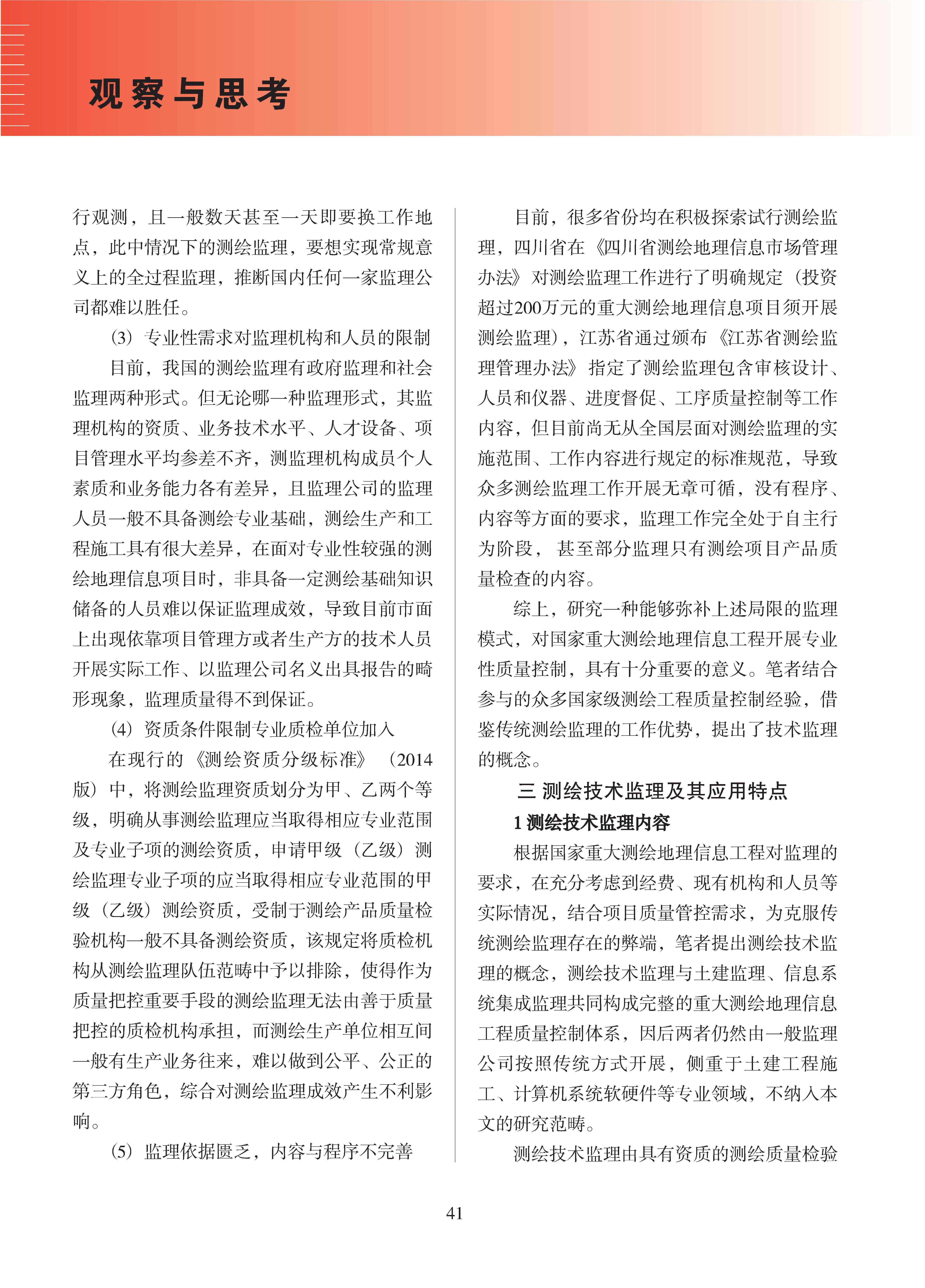 论文集2020_页面_042.png