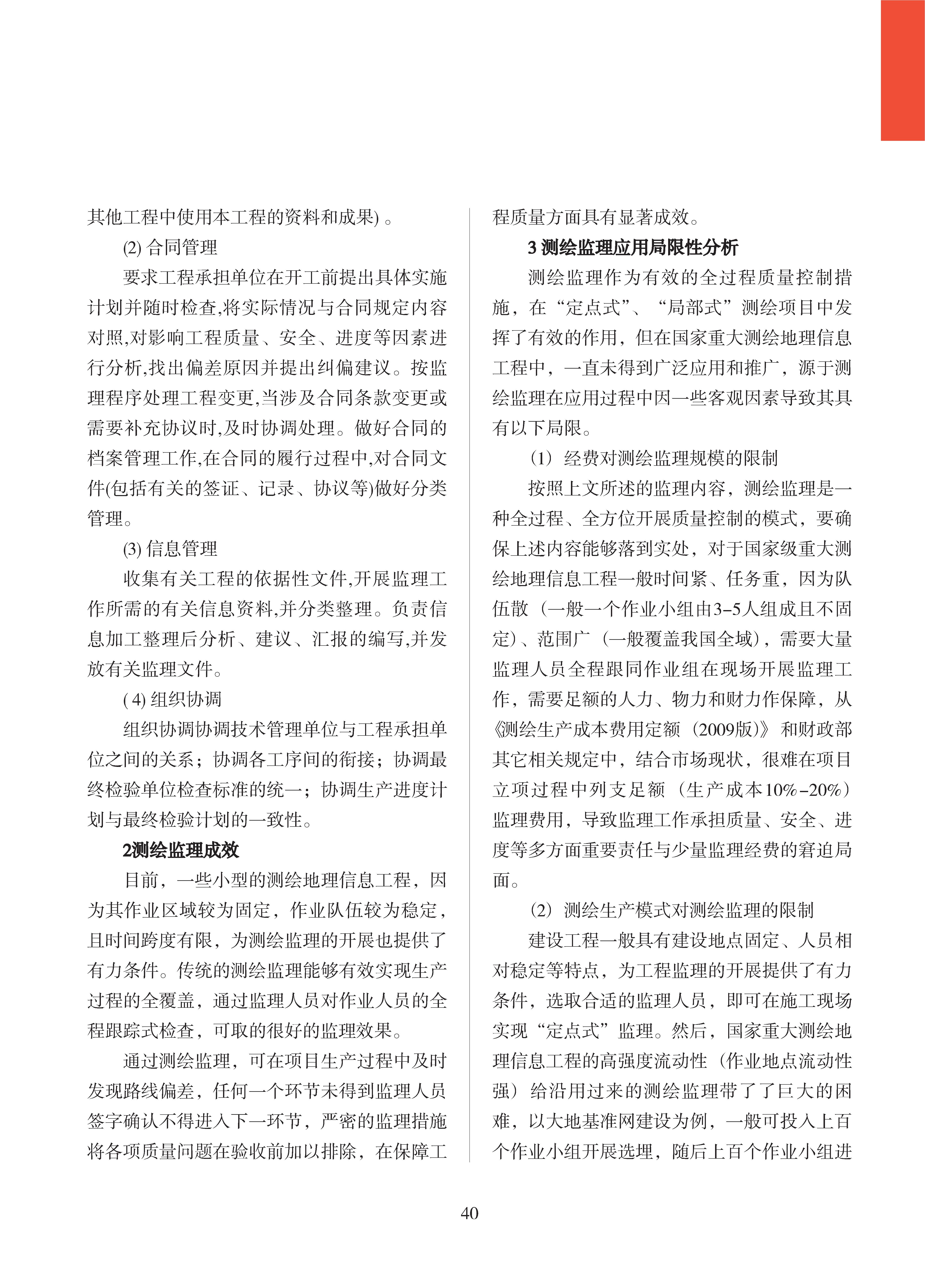 论文集2020_页面_041.png